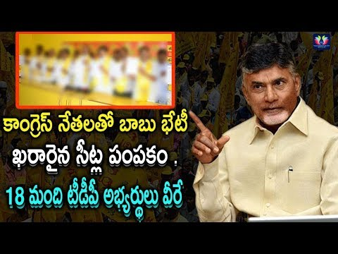 TTDP  Released  MLA Candidates List | Chandrababu Conformed MLA Candidates List in Telangana  |