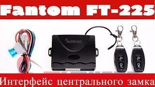 Інтерфейс центрального замку Fantom FT-225. Розпакування та огляд.