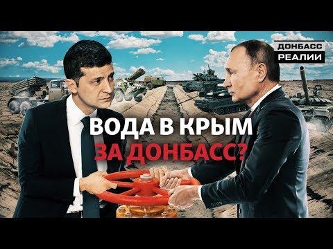 Россия обменяет Крым