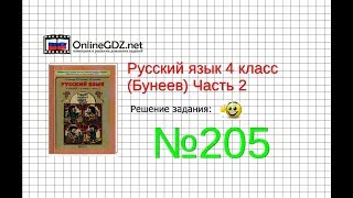 Упражнение 205 — Русский язык 4 класс (Бунеев Р.Н., Бунеева Е.В., Пронина О.В.) Часть 2