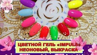 NAILS-IMPULS: НЕОНОВЫЕ гели: Соколова Светлана(, 2016-04-25T14:11:30.000Z)