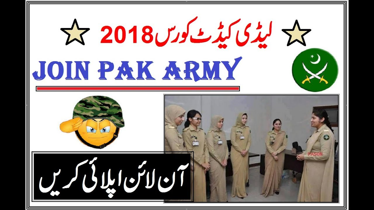 Lady Cadet Course 2018 !! Join Pak Army as Captain // Induction Started