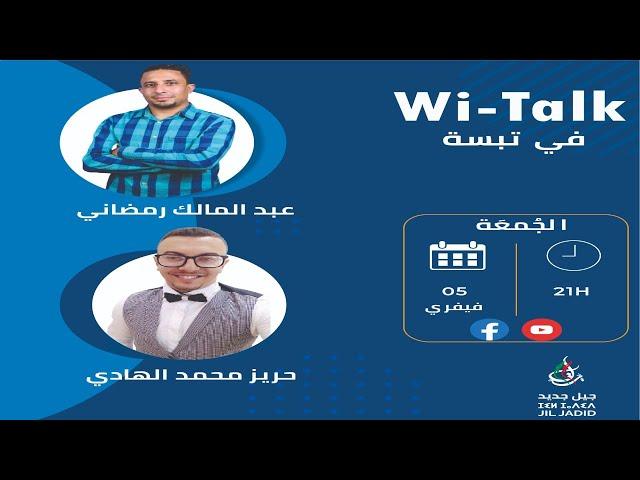 Wi-Talk وي تالك في تبسة