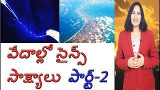 Science of Vedas REVEALED | Part 2 | వేదాల్లో సైన్స్ -సాక్ష్యాలు  పార్ట్ -2 | Yuvaraj Infotainment
