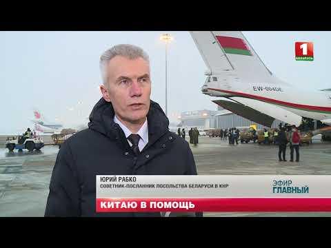 Коронавирус угрожает всему миру: Беларусь отправила второй гуманитарный груз Китаю. Главный эфир