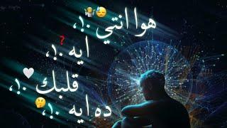 حالات واتس شريف المصري ومسلم 2020 مهرجان مبحبكيش انتي بوشين🎭 حالات واتس هو انتي اي قلبك دا اي💔🤷