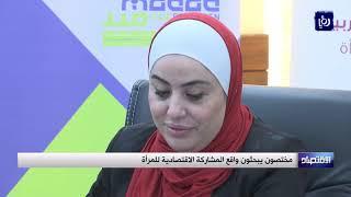 مختصون يبحثون واقع المشاركة الاقتصادية للمرأة  - (29-8-2019)