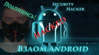 Как хакеры взламывают телефон на базе андроид через метасплойт урок.