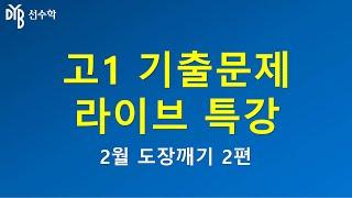 [중3 정선희TR] [2월 도장깨기 2편] 고1 기출문…