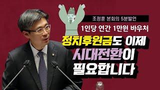 [정치기본소득] 1인당 연간 1만원 바우처 | 정치후원…