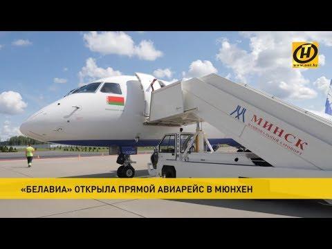 Минск – Мюнхен: «Белавиа» открыла новый прямой рейс