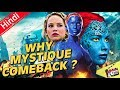 X-Men Actress Jennifer Lawrence Quit The Role Of Mystique Why She Comeback ? [Explained In Hindi]