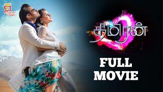Thimiran Latest Tamil Full Movie HD | Sai Dharam Tej | VJ Bani | S Thaman | Latest Tamil Movies