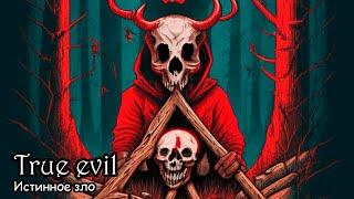 Истинное зло / True evil (2017) Ужасы