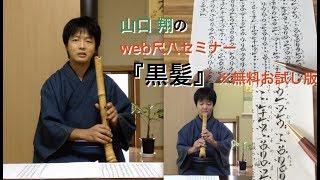 【web尺八セミナー1】『黒髪』琴古流尺八奏者・山口 翔