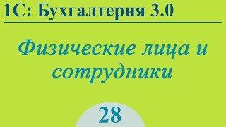 Физические лица и сотрудники в 1С:Бухгалтерия 3.0