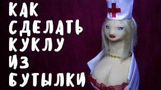 Как сделать куклу медсестру из бутылки своими руками оригинальный подарок Декорирование бутылок