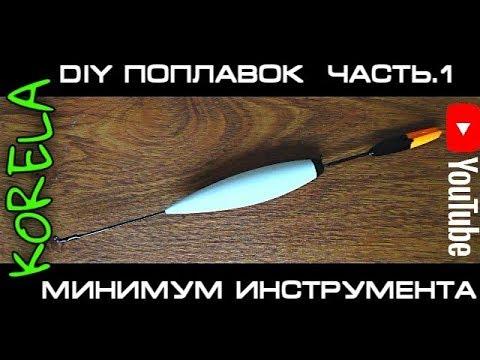 🛠⚙Как сделать в ручную поплавок из пенопласта, при минимуме инструмента? (делаем тело поплавка)