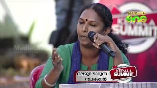 Kerala Summit | തലമുറ മാറുന്ന സമരങ്ങൾ  (Episode 96)