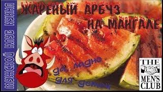 Арбуз жареный на мангале, блюдо для детей