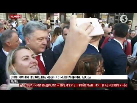 5 канал: Візит Порошенка до Львова: спілкування з місцевими жителями