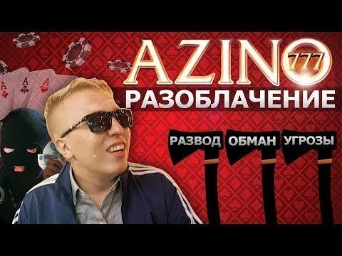 владелец азино777