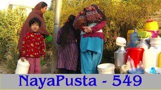 पानीको लाइनमा बालबालिका, म¥यो चितुवा | NayaPusta - 549
