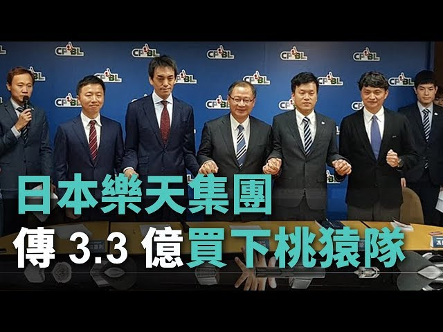 日本樂天集團 傳3.3億買下桃猿隊【央廣新聞】