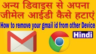 How to remove your Gmail ID from other devices । remove gmail account from other devices | Hindi