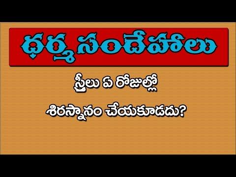 When Should Women not take Head Bath? | Dharma Sandehalu | Bhakthi TV