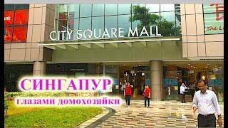 Серия 58. Бюджетный шопинг в Сингапуре. Обзор торгового центра City Square Mall.