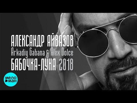Александр Айвазов feat Arkadiy Gabana & Alex Dolce - Бабочка луна