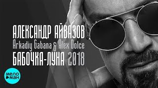 Александр Айвазов feat. Arkadiy Gabana & Alex Dolce - Бабочка луна 2018 (Official Audio)