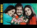 Dillunnodu Telugu Full Movie    Sai Ram Shankar, Priyadarshini, Jasmine    Telugu Hit Movies Mp3
