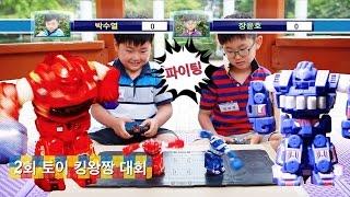 [박수열vs장윤호] 제2회 토이 로봇 킹왕짱 대회 Toy Robot Championship Game 라임튜브