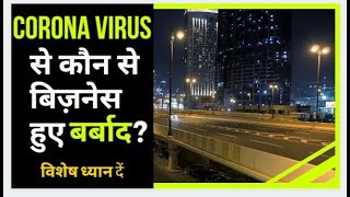 Top Businesses fail in 2020 in India - In Hindi | Corona impact | list of businesses fail in India