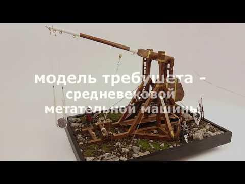 Вопрос: Как построить требушет (1 метр)?