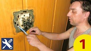 Замена проводки в квартире 1: БЕЗ ШРОБЛЕНИЯ / Мелкий ремонт