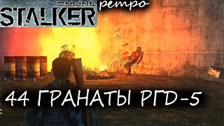 Stalker Online(ретро) - Новичок и 44 гранаты РГД-5