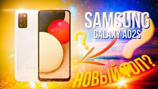Недорогой смартфон от Samsung - Galaxy A02s / Арстайл /