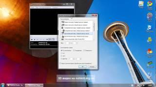 Как смотреть 3D видео через Stereoscopic Player (by nolimit.org.ua)(Видеоурок