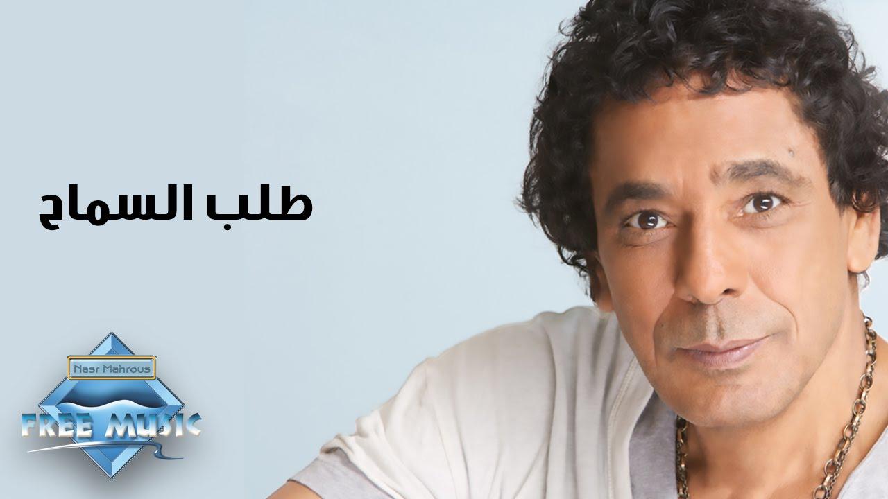 mohamed-mounir-talab-el-samah-mhmd-mnyr-tlb-alsmah-free-music-nasr-mahrous