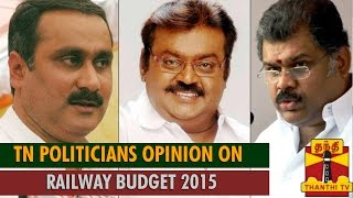 "Tamil Nadu Politicians opinion about ""Railway Budget 2015″"