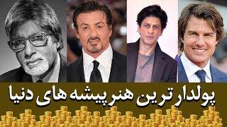 ده تا از پولدارترین هنرپیشه های دنیا