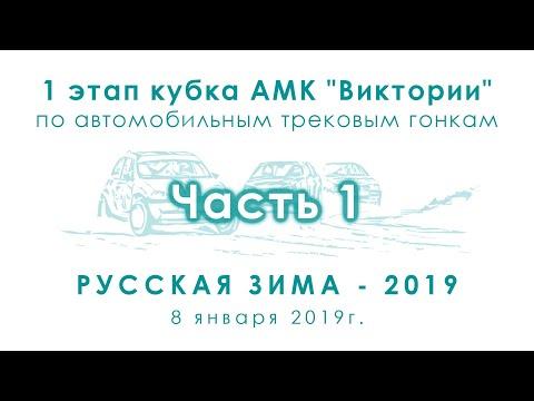 """Автошоу """"Русская Зима - 2019"""" 08.01.2019 #1"""