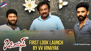 VV Vinayak Launches Mohanlal Odiyan First Look | Manju Warrier | Mohanlal | Telugu FilmNagar