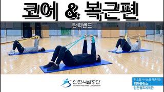헬스 4탄│탄력밴드를 이용한 코어&복근편