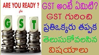 What is GST explanation about GST bill in telugu