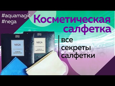 Косметическая салфетка гринвей +7-913-477-57-86 РАСПАКОВКА
