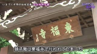 【中野区】ピックアップなかの「いきづく中野の伝統芸能」